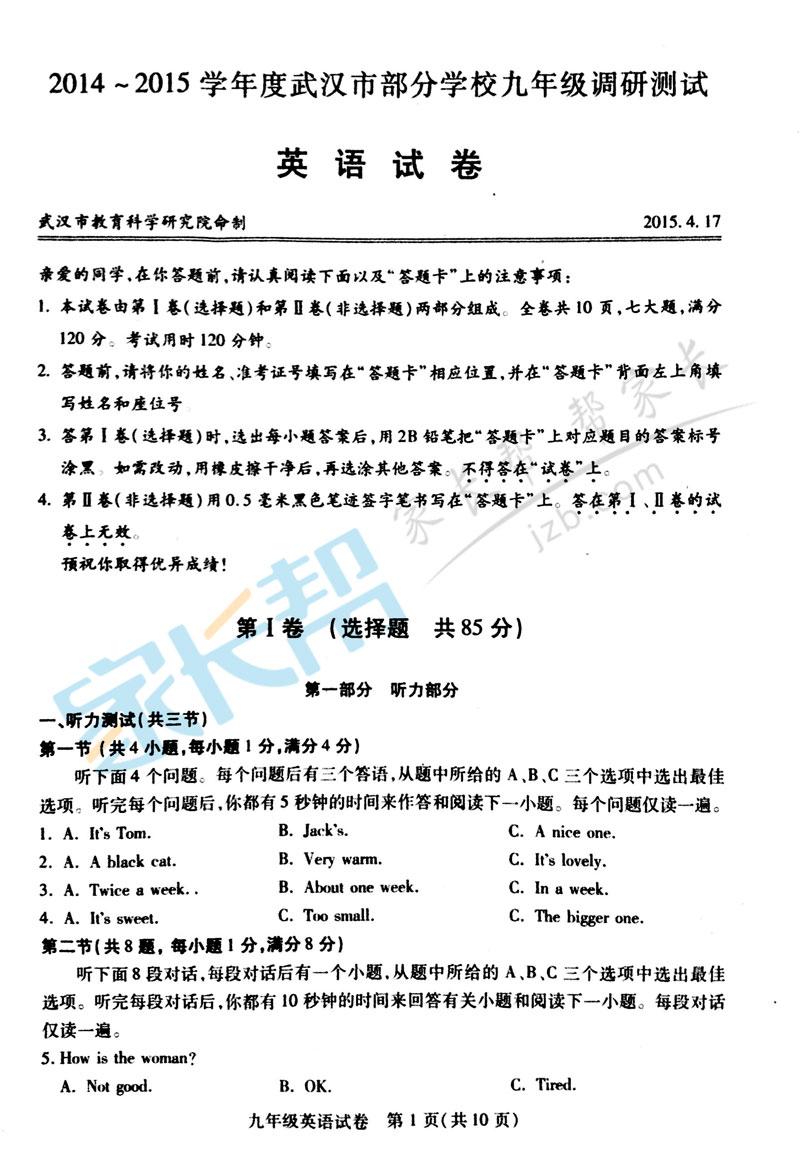 2015年武汉四月调考英语试题
