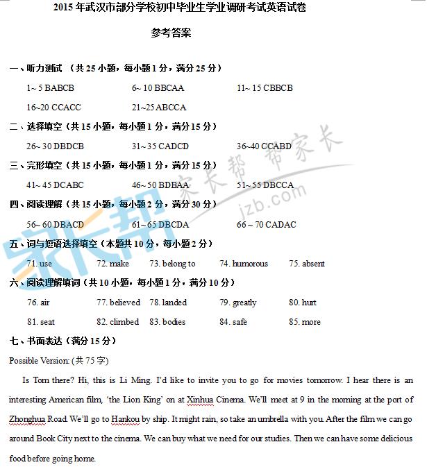 2015年武汉四月调考英语试题答案