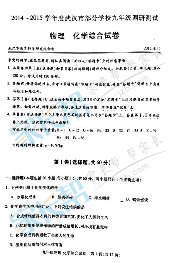2015年武汉中考四月调考理化试题