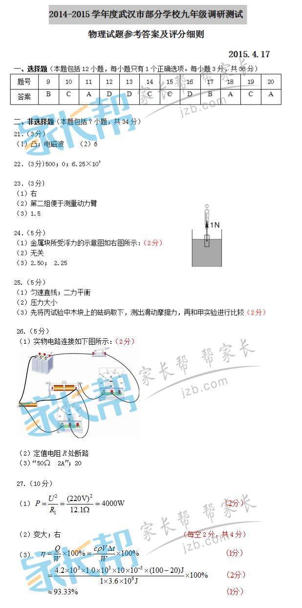 2015年武汉中考四月调考理化试题答案