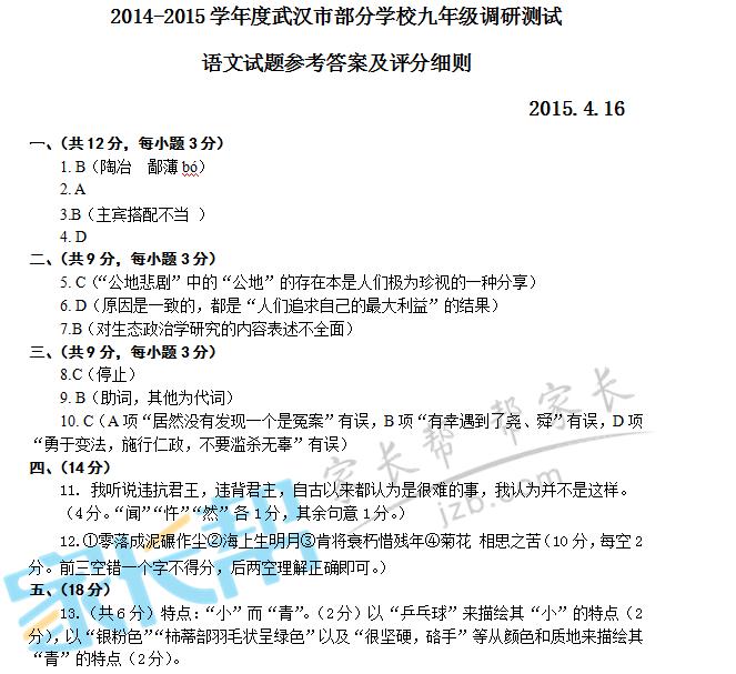 2015年武汉四月调考语文试题答案