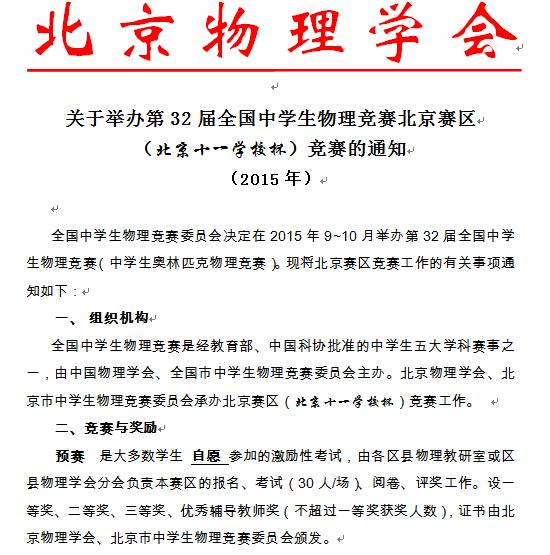 第32届全国中学生物理竞赛北京赛区竞赛通知