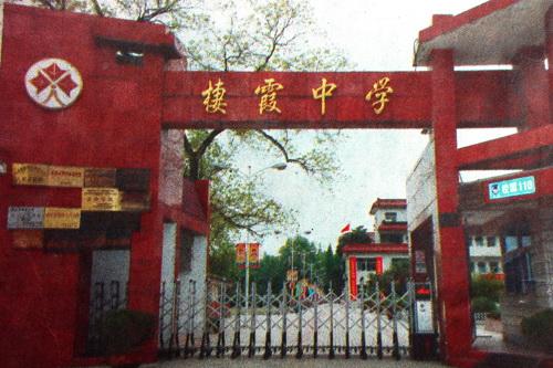 南京市栖霞中学