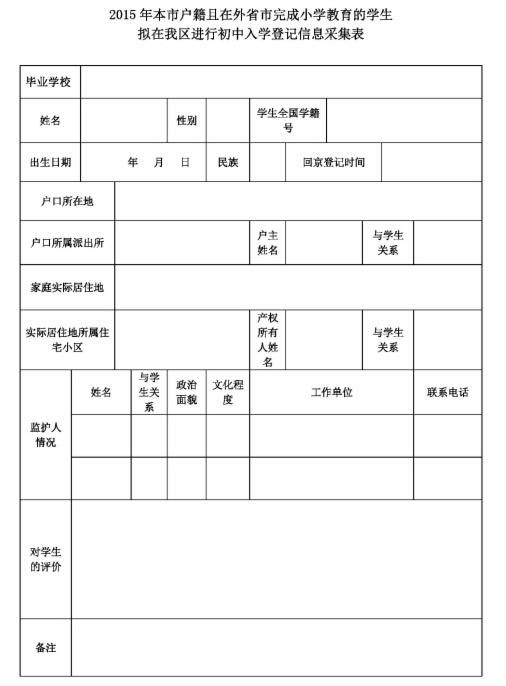 2015年北京朝��^小升初跨�^政策及手�m
