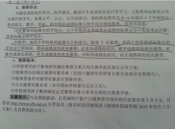 2015深圳某小学:深外名额推荐办法