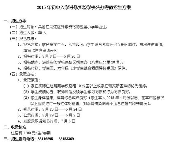 2015北京教师进修小升初寄宿生招生方案