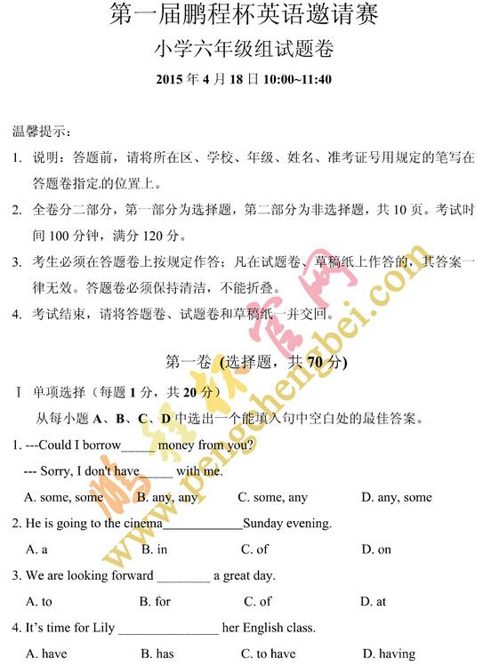 2015深圳鹏程杯英语邀请赛六年级试题&答案