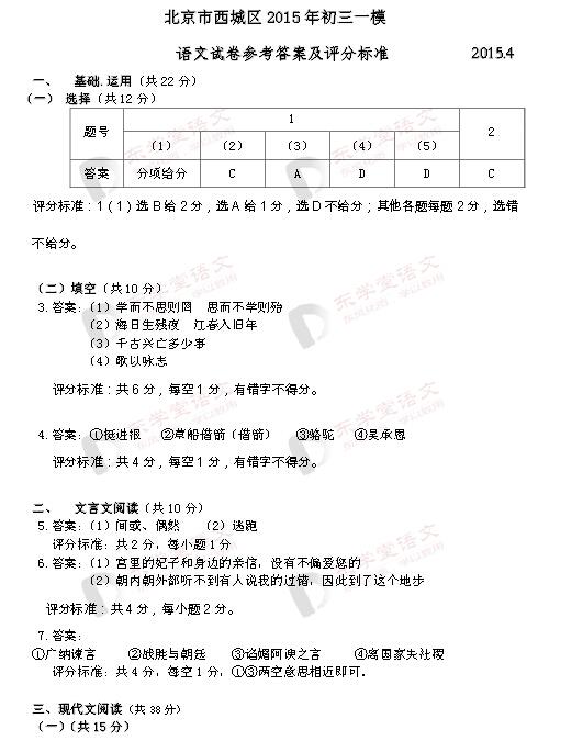 2015北京中考一模语文试题