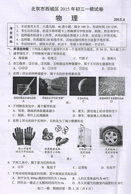 2015北京西城一模物理试题