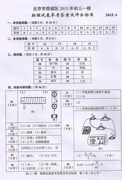 2015北京西城初三一模物理试题答案