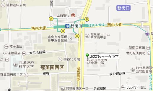 北京三十五中