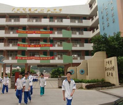 第七十五中学