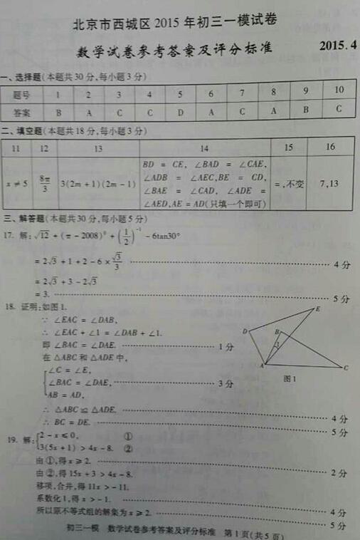 2015北京西城区初三一模数学试题答案