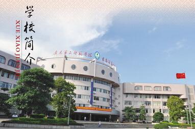 广东第二师范学院番禺附属中学