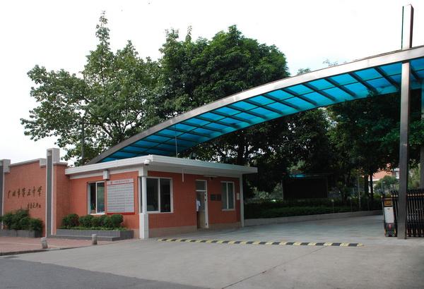 广州市第五中学