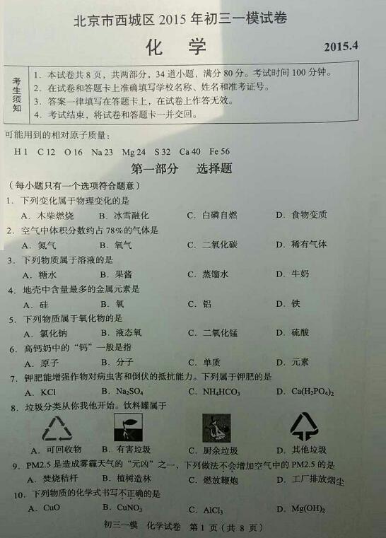 2015北京西城区初三一模化学试题