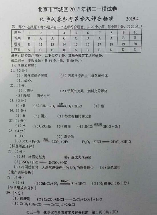 2015北京西城区初三一模化学试题答案