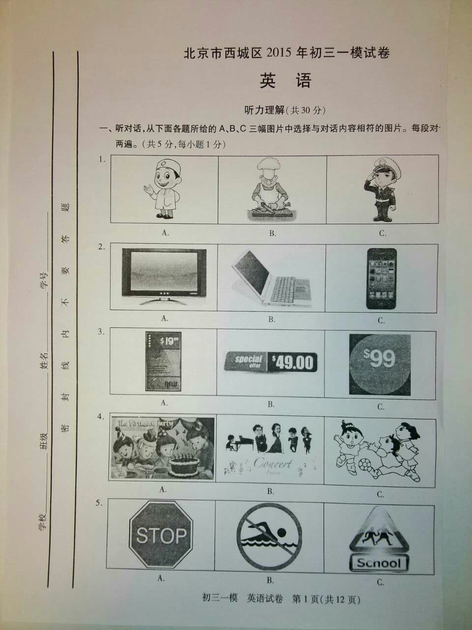 2015北京西城初三一模英语试题