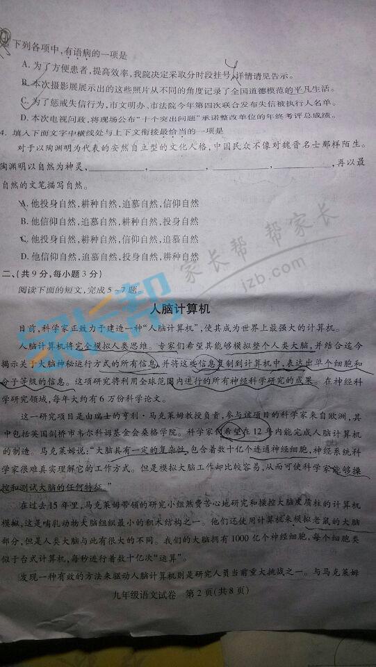 2015年武汉元月调考语文试卷完整版