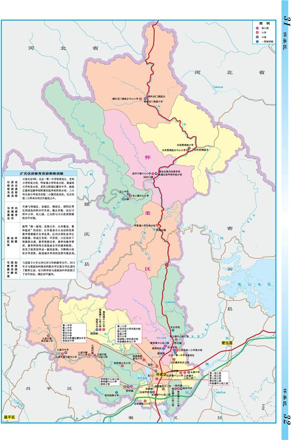2015年北京教育地图:怀柔区学区划分
