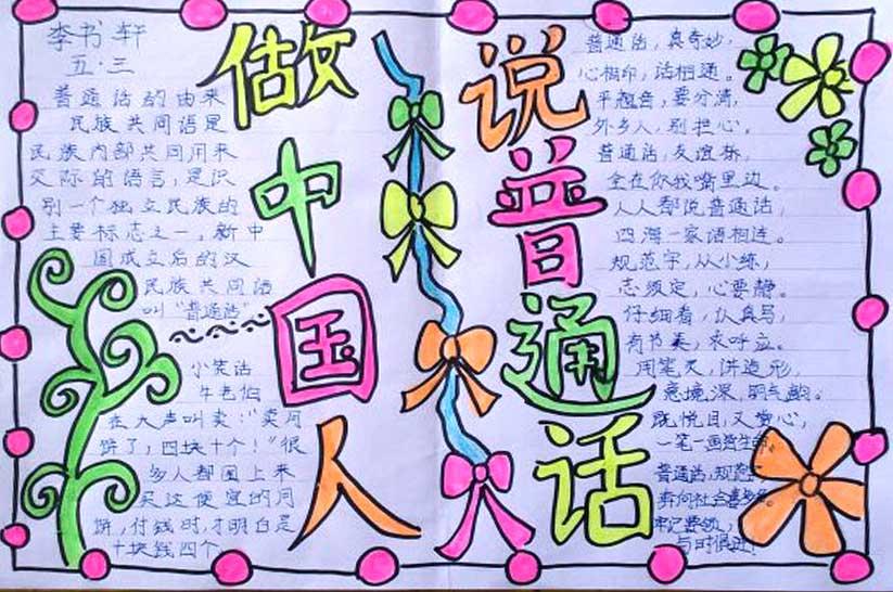 普通话手抄报 做中国人 说普通话