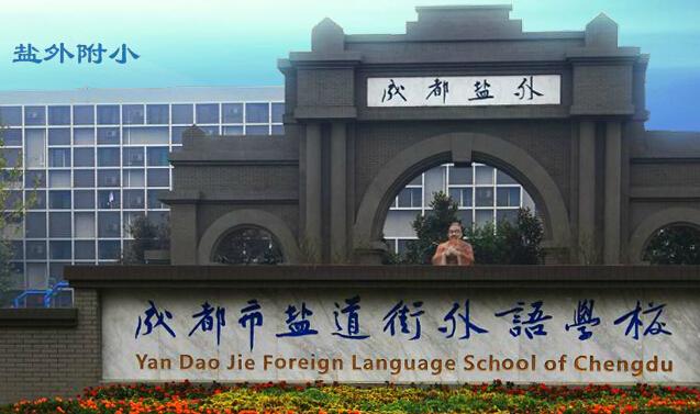 盐道街外语学校
