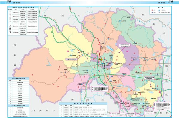 2015年北京教育地图:昌平区学区划分