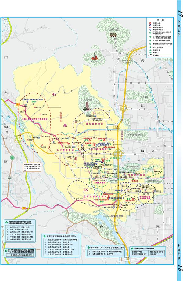 2015年北京教育地图:石景山区学区划分