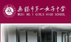 第一女子中学
