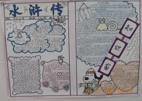 经典名著手抄报——水浒传