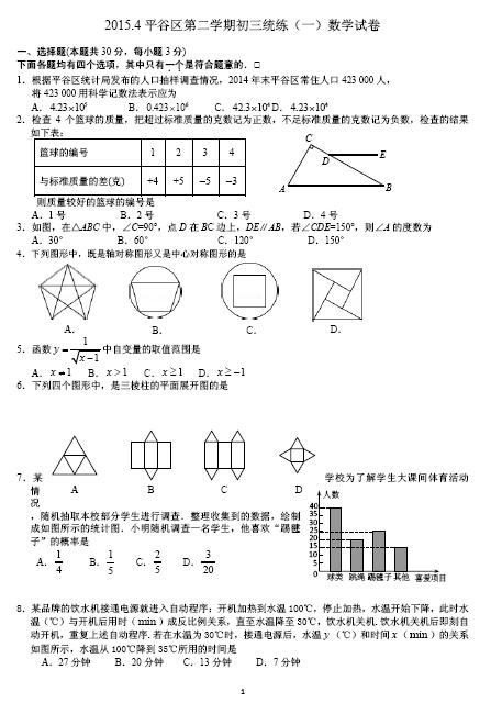 2015北京平谷区初三一模数学试题