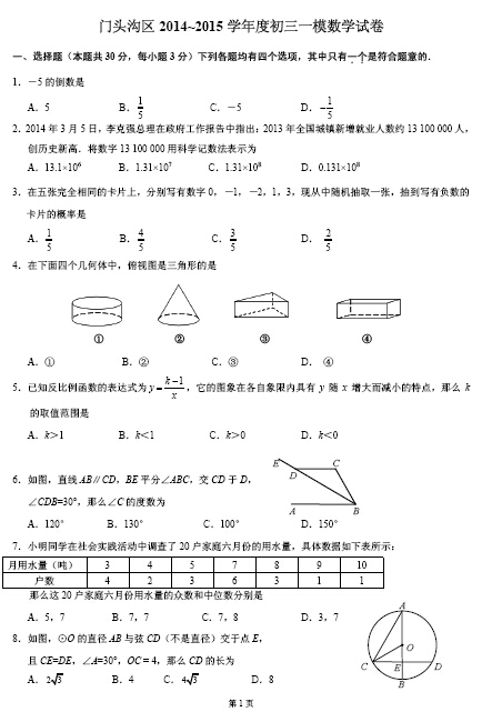 2015北京门头沟初三一模数学试题