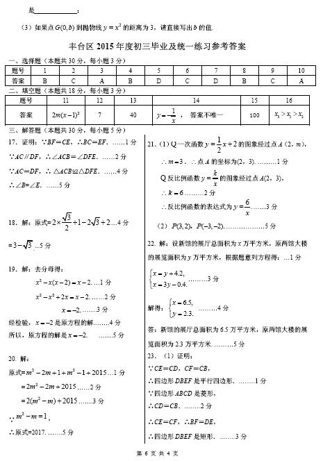 2015北京丰台初三一模数学试题答案