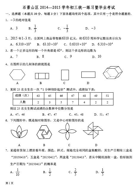 2015北京石景山初三一模数学试题