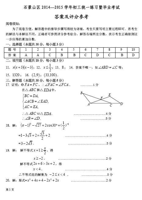 2015北京石景山初三一模数学试题答案