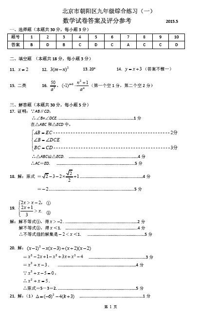 2015北京朝阳区初三一模数学试题答案
