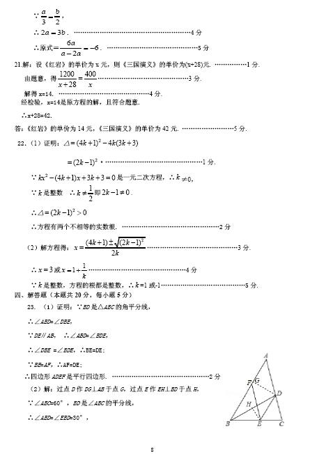 2015北京怀柔区初三一模试题及答案