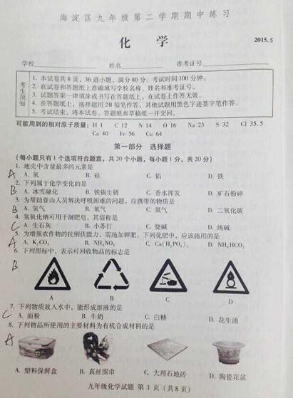 2015北京海淀区一模化学试题