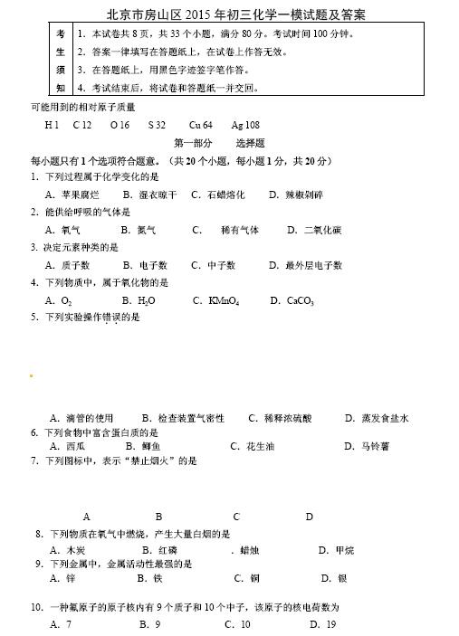 2015北京房山区初三一模化学试题