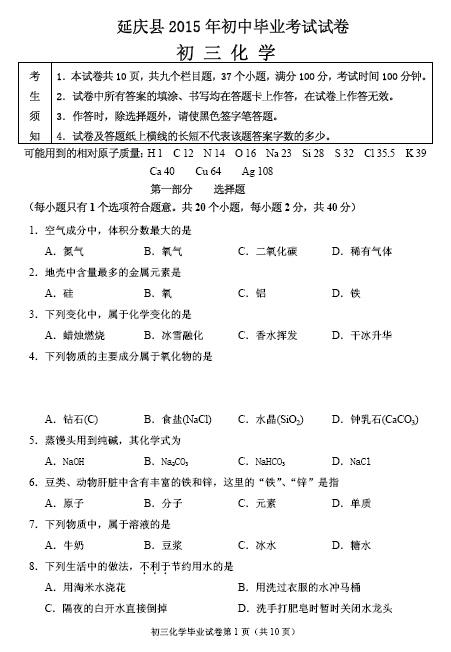 2015北京延庆县初三一模化学试题
