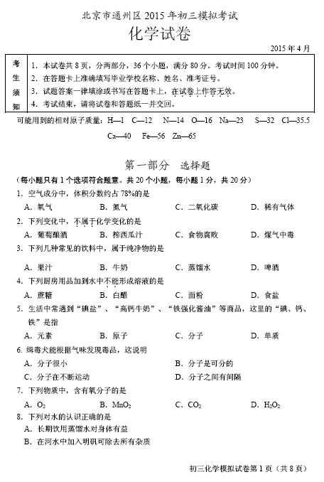 2015北京通州初三一模化学试题