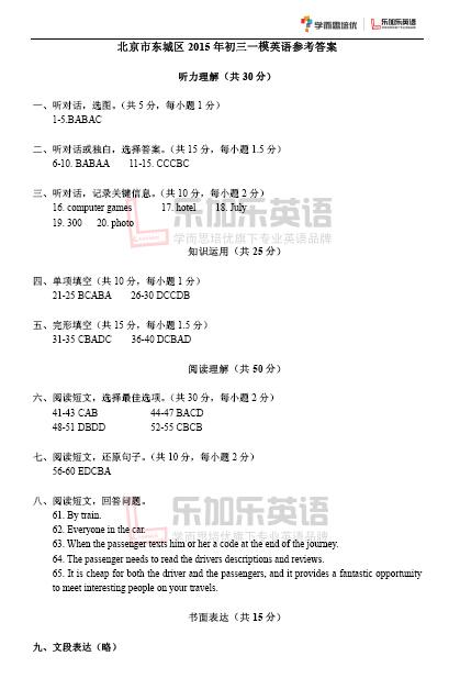 2015北京东城区初三一模英语试题答案