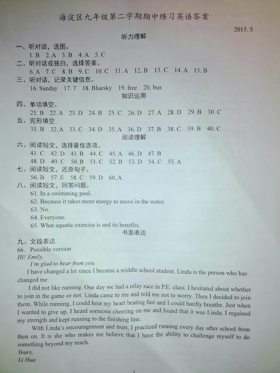 2015北京海淀区初三一模英语试题答案