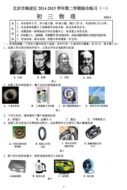 2015北京海淀区初三一模物理试题