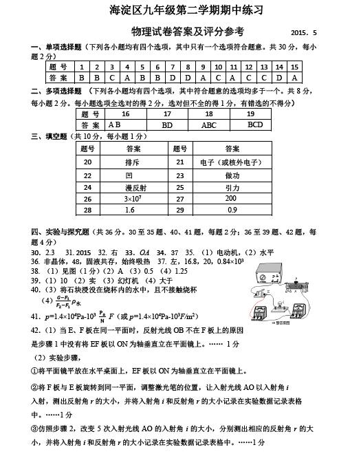 2015北京海淀区初三一模物理试题答案