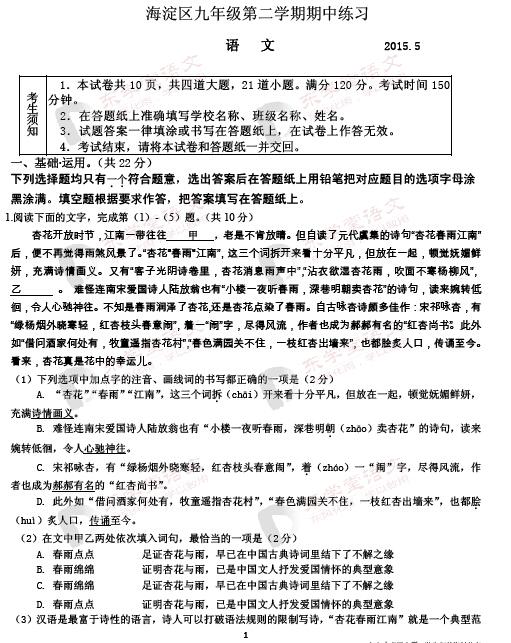 2015北京海淀区初三一模语文试题