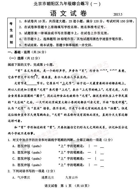 2015北京朝阳区初三一模语文试题