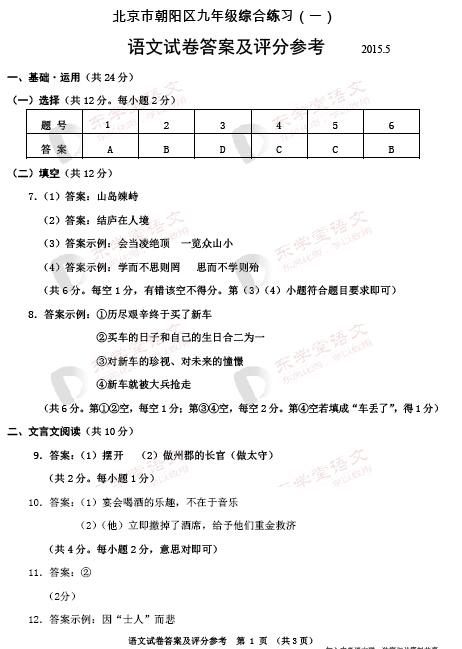 2015北京朝阳区初三一模语文试题答案