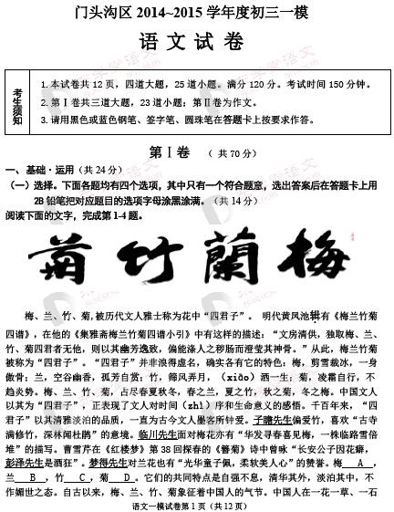 2015北京门头沟区初三一模语文试题