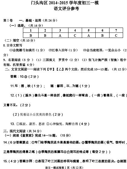 2015北京门头沟区初三一模语文试题答案